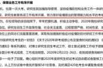 這所院校擴招高達165%,廣東公共衛生碩士擴招50%