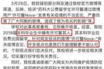 """留學生許可馨公開""""道歉"""",你接受嗎?網友:子不教,父之過!"""