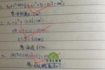 線上學習 | 鄭東睿源優秀課堂筆記和作業展示
