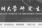 實錘!深圳大學官宣20考研線上遠程復試,開學后還要復核...+ 【每日一題】