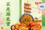 """4月8日武汉解封,京喜游走式直播开启现场""""传送门"""""""