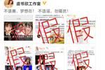 虞书欣方发文否认退出《青你2》:不退赛 梦想在