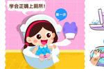 在训练宝宝上厕所时需要注意哪些?