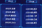 KPL预测:春之GK迎来强势对手YTG,LGD不败之身遭挑战?