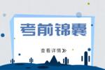 北京點趣教育科技有限公司-初級會計判斷題解題竅門有哪些,怎么算分?