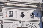 """21考研想""""求穩""""上岸,要避開哪些報考熱門地區"""