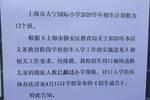 上海静安区这所优质公办小学!已明确超额!不满2年直接被统筹!
