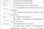 成都龙泉今年招生细则出台:民办小学本区生不低于70%
