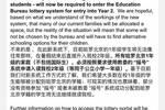 """私立校已发的offer作废?北京开启""""摇号时代"""""""