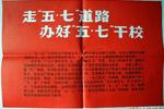 """红色年代宣传画 走""""五·七""""道路 办好""""五·七""""干校"""