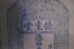 古代银票就一张纸,为什么没人造假?看完上面那行字,怎么造假?