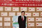 周恩来后人海外首捐日本,助力中日友好