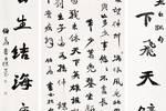 """第五届中国书法兰亭奖""""终身成就奖""""之——孙伯翔、周慧珺"""