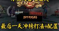 《阴阳师》大岳丸超鬼王Day7 2900w细节分享