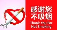 """戒烟后容易复吸?牢记""""3要诀"""",快速戒烟不再是难事"""