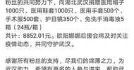 韩红爱心慈善基金会向武汉捐了两批物质,传古天乐捐款1000万