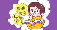 清华教授坦言:学霸的父母普遍会有3个特征,你有吗?
