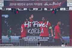 韩球迷不看好国家队 超一半认为韩国不会进16强