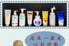 8款洗面奶的走心测评,看看你适合哪种一种