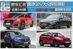 新车周刊:大众探岳/奥迪Q2L/本周重磅车