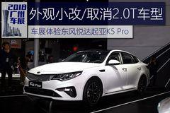 外观小改/取消2.0T车型 车展体验东风悦达起亚K5 Pro