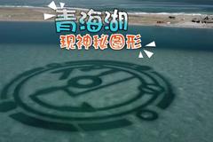 青海湖现神秘图形,具体形成原因是什么