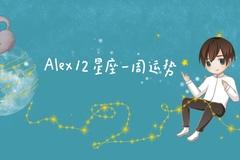 (周运)Alex 12星座一周运势(4.15—4.21)