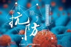 全国肿瘤防治宣传周 | 三大院士:中国常规癌症治疗水平不逊于美国