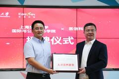 医信科技获上海交通大学授牌人才培养基地、大学生实习实践基地