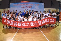 中国篮协媒体之家小篮球体验活动 张云松陈磊出席