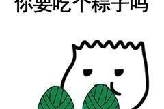2018端午节说说 微信朋友圈端午快乐搞笑祝福句子