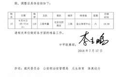 足协公布中甲赛程调整 申鑫迎战北控调至9月8日