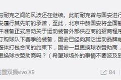 曝国安因耐克未履行承诺暂停合作 启动公开招商