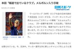 本田圭佑承认将加盟墨尔本胜利 盼参加东京奥运