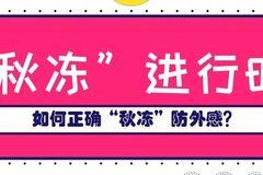 """""""秋冻""""进行时——如何正确""""秋冻""""防外感?"""