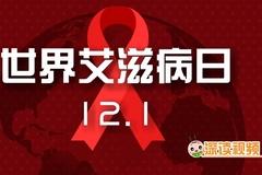 防艾也有事后药!预防艾滋病黑科技——72小时阻断HIV病毒