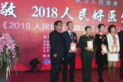 """【喜讯】我院姜政伟主任荣获2018年""""人民好医生""""称号"""