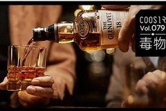 单瓶拍卖700万,威士忌早已是人生赢家的玩物