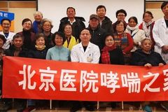 北京医院呼吸与危重症医学科成功举办哮喘患者联谊活动
