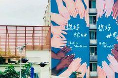 在深圳,有一种生活叫蛇口
