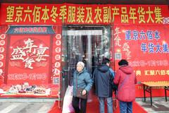 望京六佰本猪年年货大集12月22日开卖