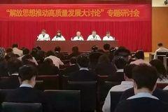 """丹东市第一医院召开""""解放思想推动高质量发展大讨论""""专题研讨会"""
