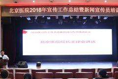 北京医院2018年宣传工作总结暨新闻宣传员培训会议召开