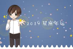 (年运)Alex 2019年12星座年度运势(完整版)