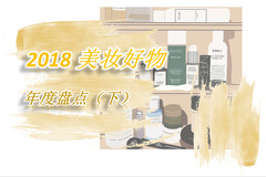 """揭秘   2018年最值得投资的美妆圈""""新面孔""""集中盘点(下)"""