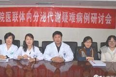 北京医院召开医联体内分泌代谢疑难病例研讨会
