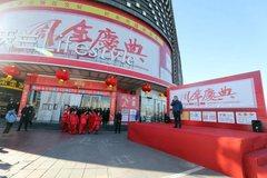 双桥东星时尚广场(天兰lifestyle)周年店庆活动隆重举行