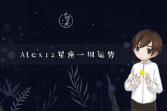 (周运)Alex 12星座一周运势(12.31—1.06)