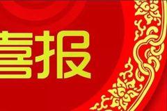 【喜报】2018《中国卫生》推进医改,服务百姓健康十大新举措张榜!