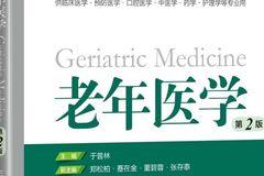 聚焦|改革开放四十周年 老年医学共铸辉煌